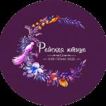 ЕЛЕНА ДЯЧУК и СТУДИЯ ДЕКОРА «РАЙСКАЯ ПТИЦА» - декор сцены