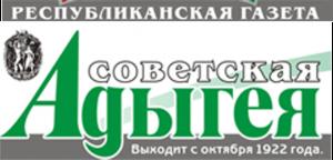 советская адыгея