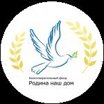 """Благотворительный Фонд """"РОДИНА НАШ ДОМ"""""""